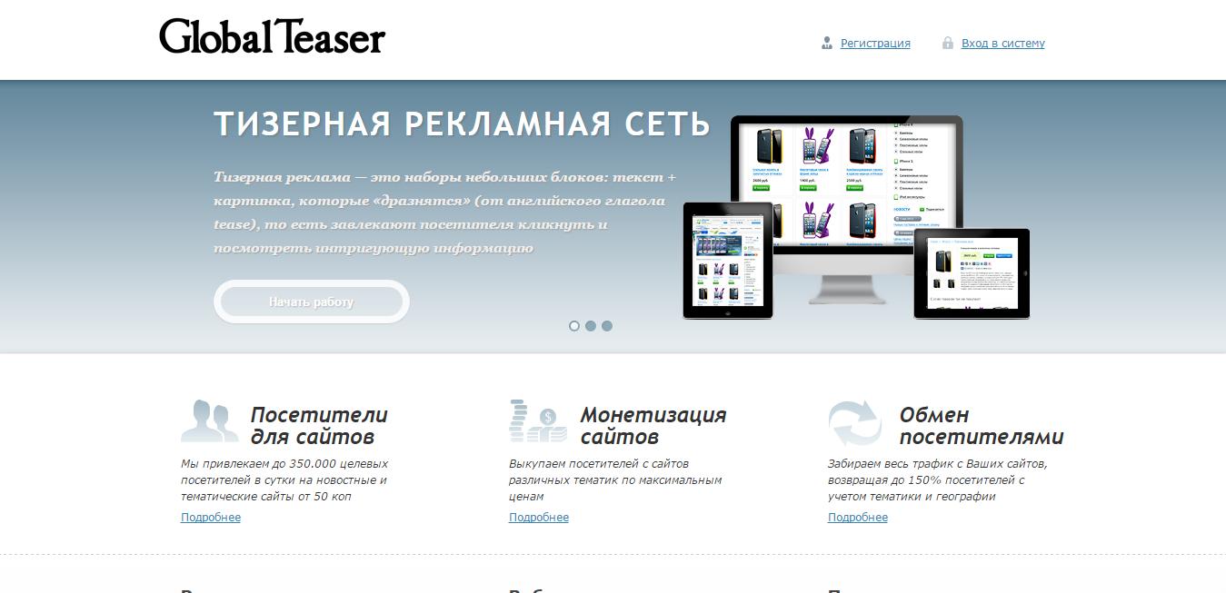 Globalteaser.ru отзывы