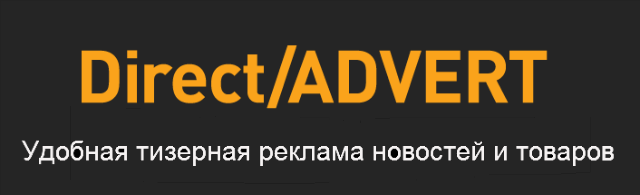 Directadvert.ru отзывы